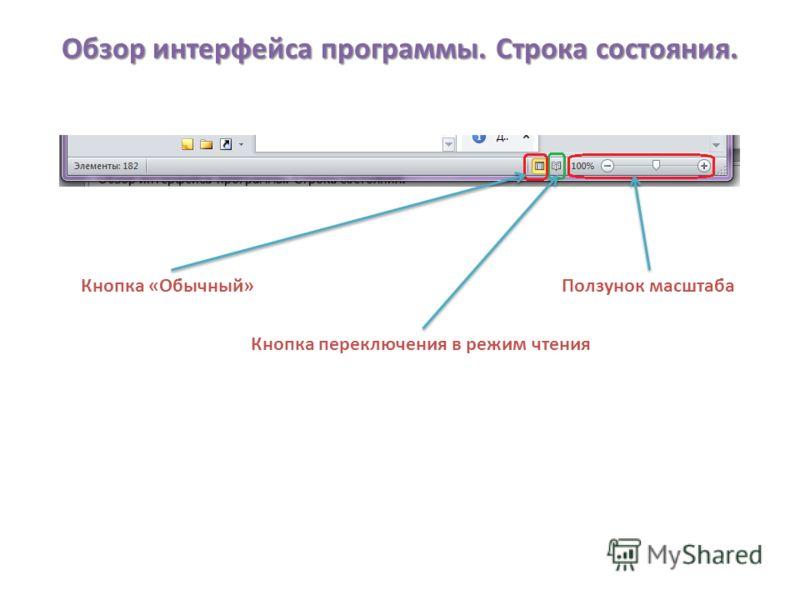 Обзор интерфейса программы. Строка состояния. Ползунок масштаба Кнопка переключения в режим чтения Кнопка «Обычный»