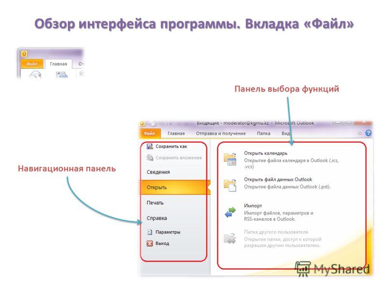 Обзор интерфейса программы. Вкладка «Файл» Навигационная панель Панель выбора функций
