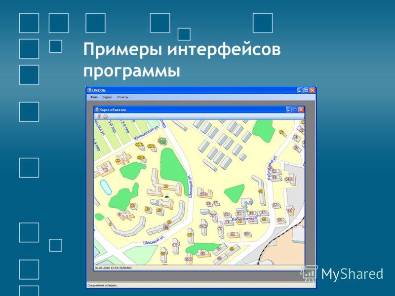 Примеры интерфейсов программы