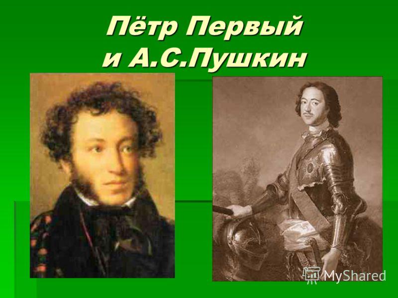 Пётр Первый и А.С.Пушкин