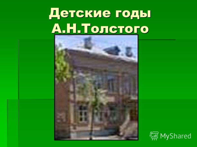 Детские годы А.Н.Толстого