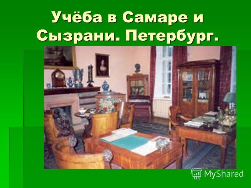 Учёба в Самаре и Сызрани. Петербург.