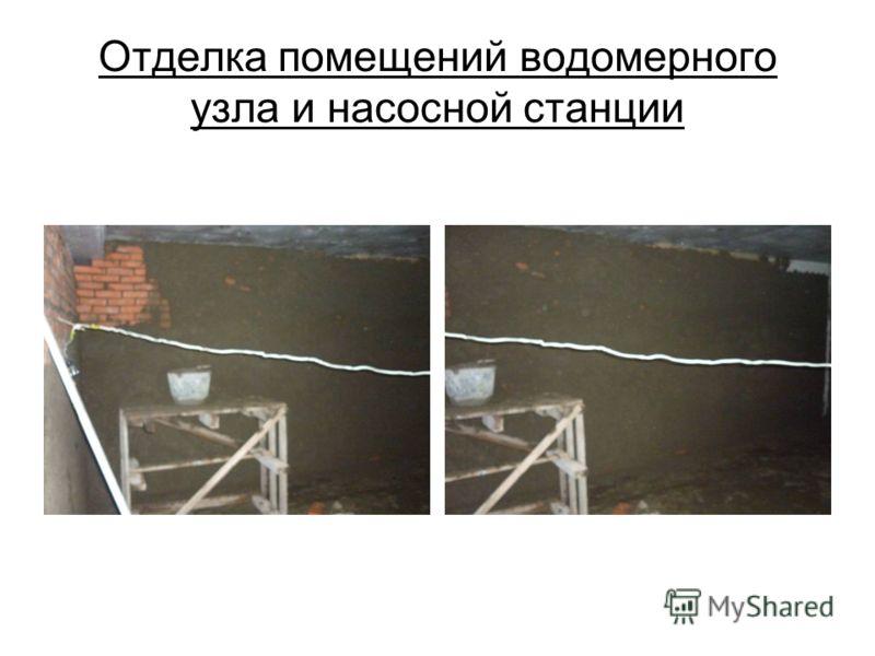 Отделка помещений водомерного узла и насосной станции