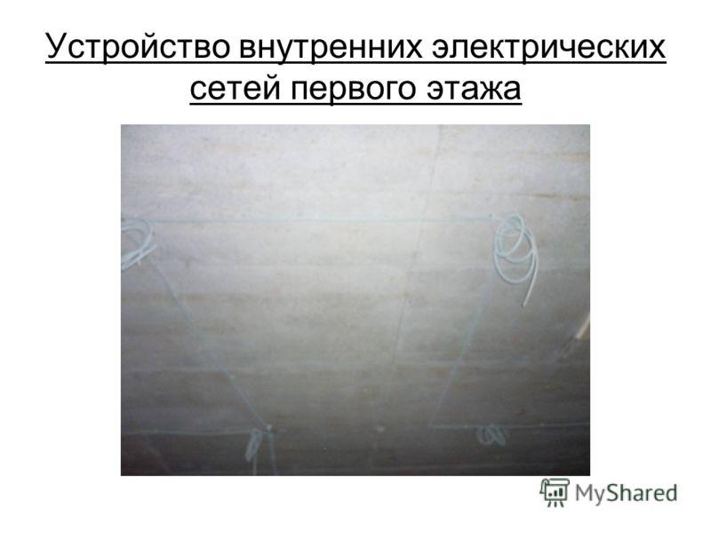 Устройство внутренних электрических сетей первого этажа