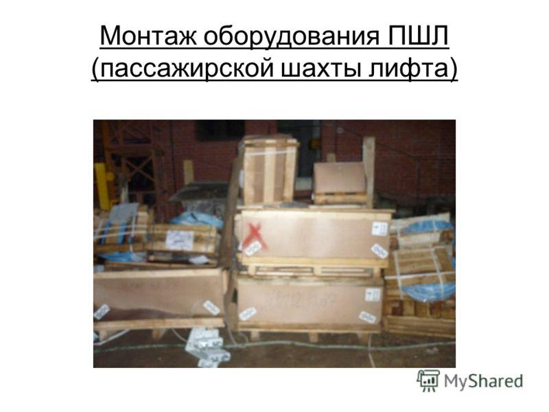 Монтаж оборудования ПШЛ (пассажирской шахты лифта)