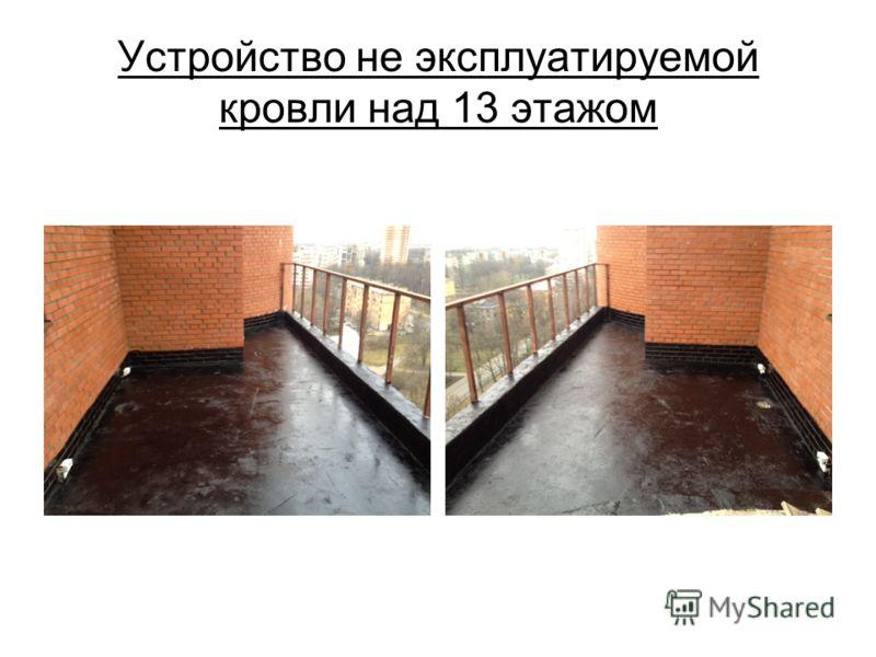 Устройство не эксплуатируемой кровли над 13 этажом