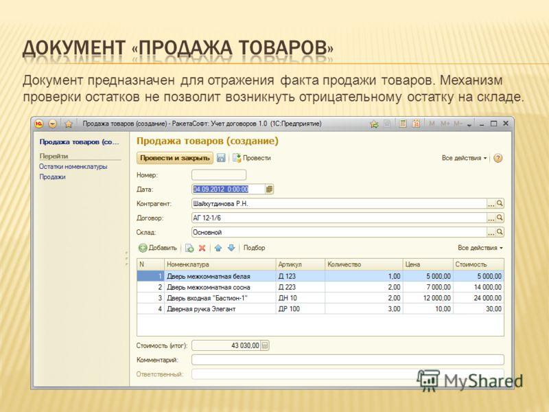 Документ предназначен для отражения факта продажи товаров. Механизм проверки остатков не позволит возникнуть отрицательному остатку на складе.