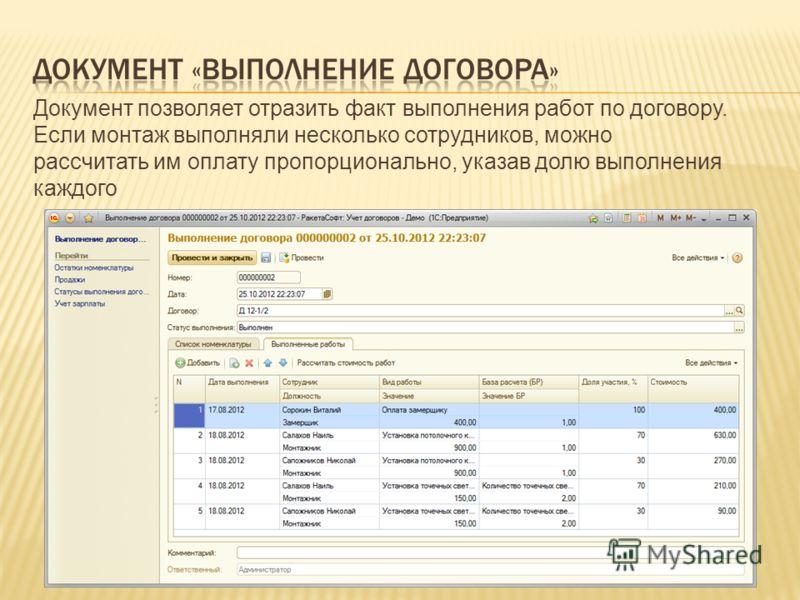 Документ позволяет отразить факт выполнения работ по договору. Если монтаж выполняли несколько сотрудников, можно рассчитать им оплату пропорционально, указав долю выполнения каждого
