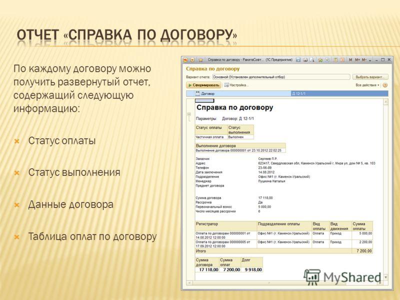 По каждому договору можно получить развернутый отчет, содержащий следующую информацию: Статус оплаты Статус выполнения Данные договора Таблица оплат по договору