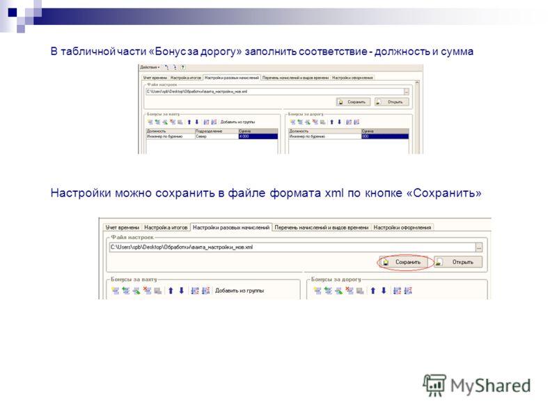 В табличной части «Бонус за дорогу» заполнить соответствие - должность и сумма Настройки можно сохранить в файле формата xml по кнопке «Сохранить»