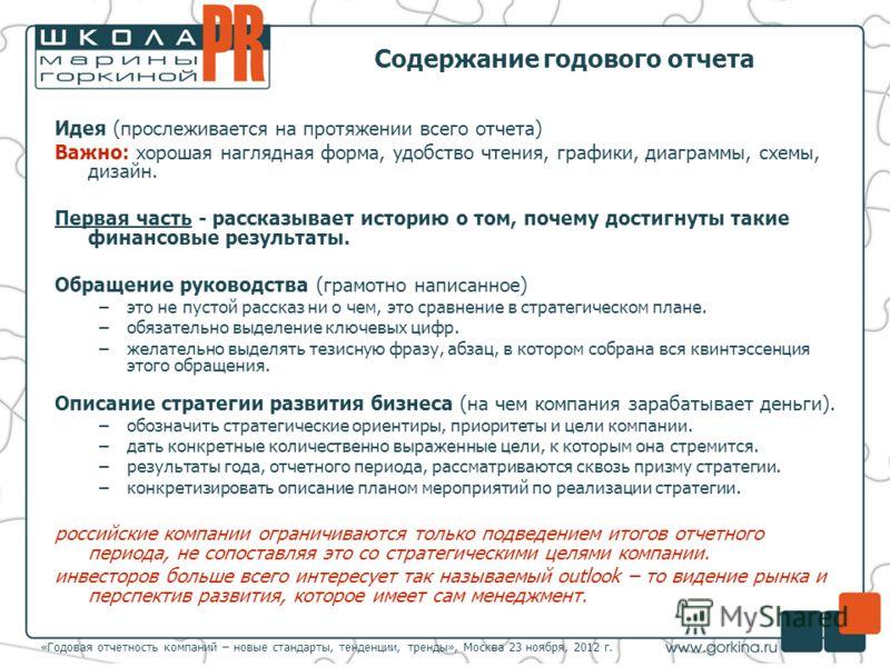 «Годовая отчетность компаний – новые стандарты, тенденции, тренды», Москва 23 ноября, 2012 г. Содержание годового отчета Идея (прослеживается на протяжении всего отчета) Важно: хорошая наглядная форма, удобство чтения, графики, диаграммы, схемы, диза