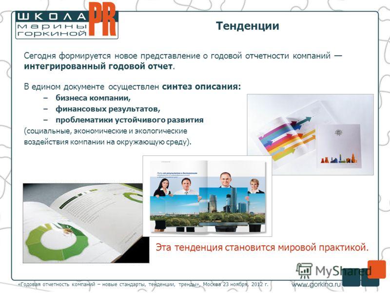 «Годовая отчетность компаний – новые стандарты, тенденции, тренды», Москва 23 ноября, 2012 г. Тенденции Сегодня формируется новое представление о годовой отчетности компаний интегрированный годовой отчет. В едином документе осуществлен синтез описани