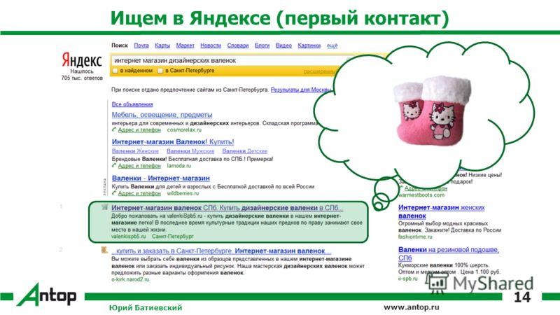 www.antop.ru Ищем в Яндексе (первый контакт) Юрий Батиевский 14