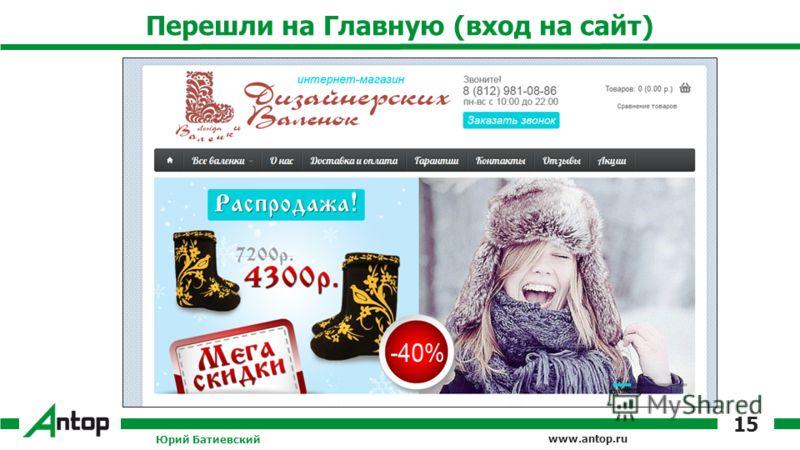 www.antop.ru Перешли на Главную (вход на сайт) Юрий Батиевский 15