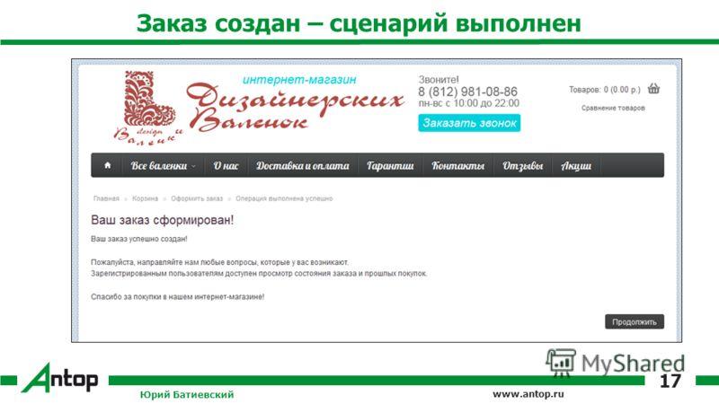 www.antop.ru Заказ создан – сценарий выполнен Юрий Батиевский 17