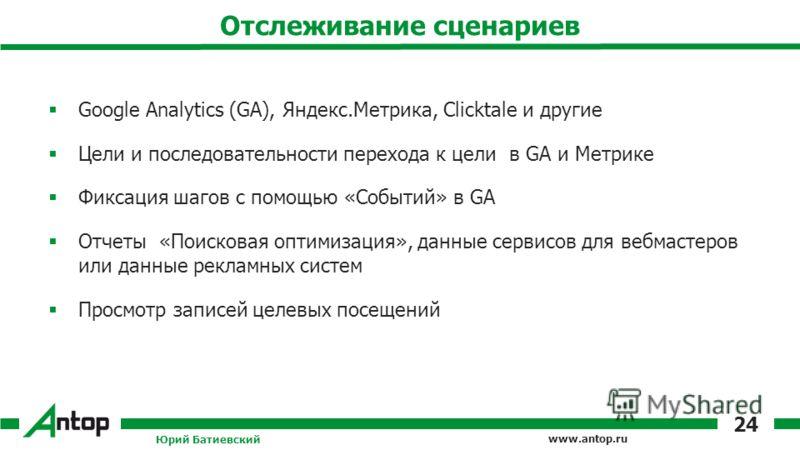 www.antop.ru Отслеживание сценариев Google Analytics (GA), Яндекс.Метрика, Clicktale и другие Цели и последовательности перехода к цели в GA и Метрике Фиксация шагов с помощью «Событий» в GA Отчеты «Поисковая оптимизация», данные сервисов для вебмаст