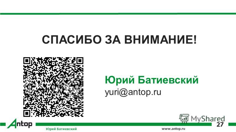 www.antop.ru Юрий Батиевский 27 СПАСИБО ЗА ВНИМАНИЕ! Юрий Батиевский yuri@antop.ru