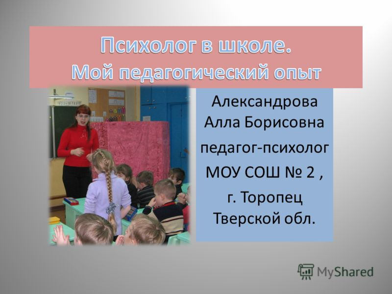 Александрова Алла Борисовна педагог-психолог МОУ СОШ 2, г. Торопец Тверской обл.