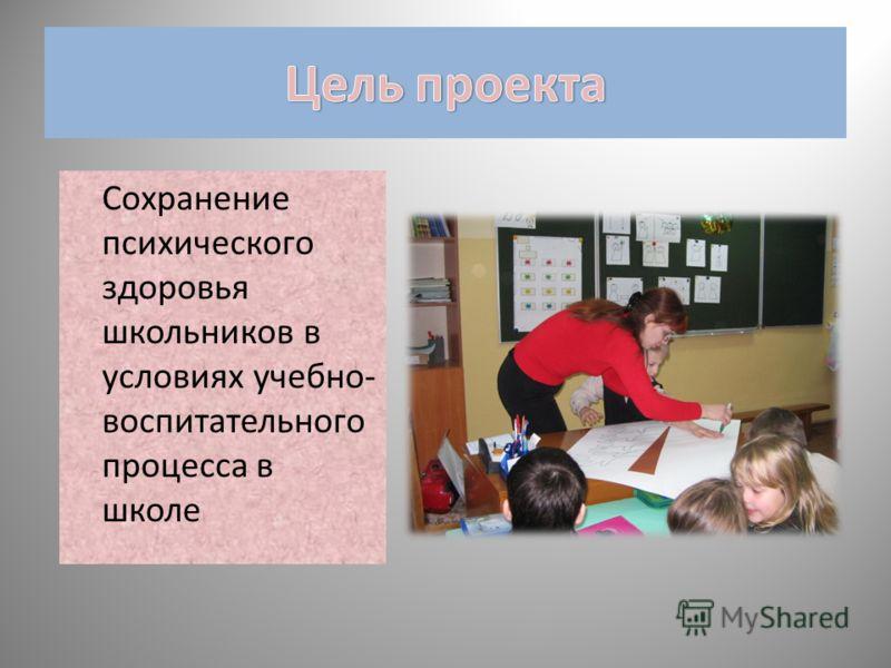 Сохранение психического здоровья школьников в условиях учебно- воспитательного процесса в школе