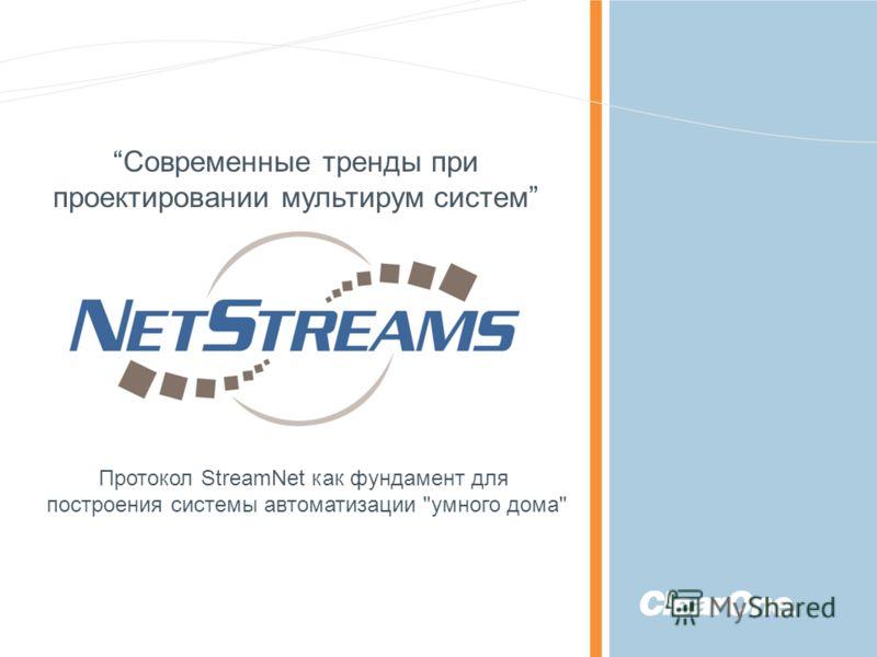©2010 ClearOne Communications. Confidential and proprietary. Современные тренды при проектировании мультирум систем Протокол StreamNet как фундамент для построения системы автоматизации умного дома