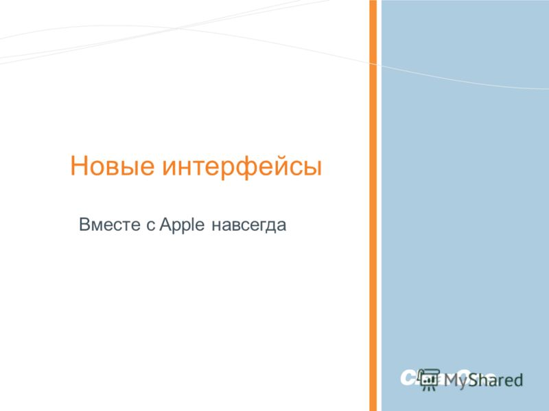 ©2010 ClearOne Communications. Confidential and proprietary. Новые интерфейсы Вместе с Apple навсегда