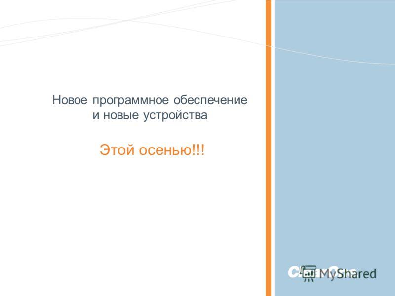 ©2010 ClearOne Communications. Confidential and proprietary. Новое программное обеспечение и новые устройства Этой осенью!!!