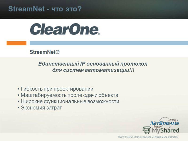 ©2010 ClearOne Communications. Confidential and proprietary. StreamNet - что это? Гибкость при проектировании Маштабируемость после сдачи объекта Широкие функциональные возможности Экономия затрат Единственный IP основанный протокол для систем автома