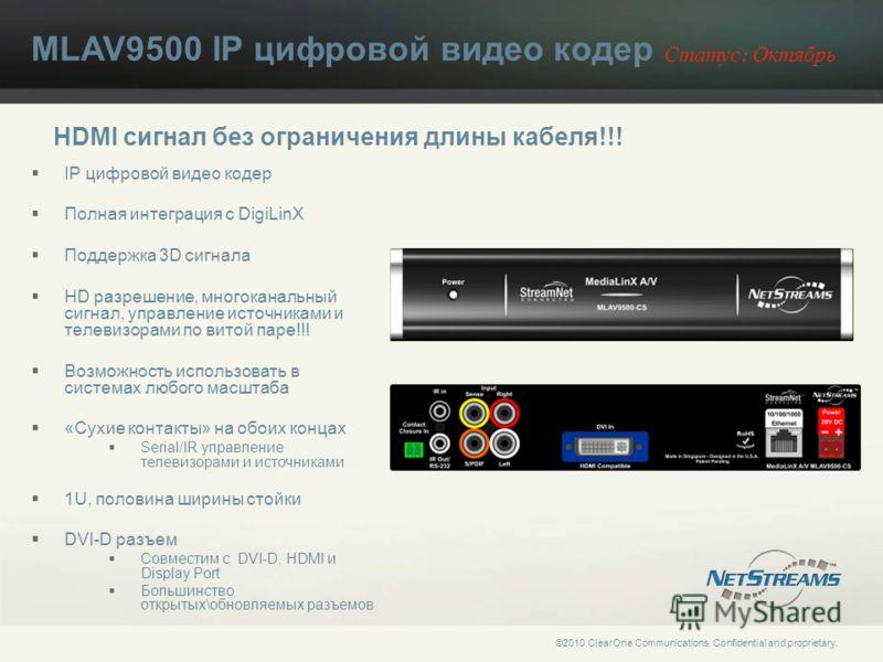 ©2010 ClearOne Communications. Confidential and proprietary. HDMI сигнал без ограничения длины кабеля!!! IP цифровой видео кодер Полная интеграция с DigiLinX Поддержка 3D сигнала HD разрешение, многоканальный сигнал, управление источниками и телевизо