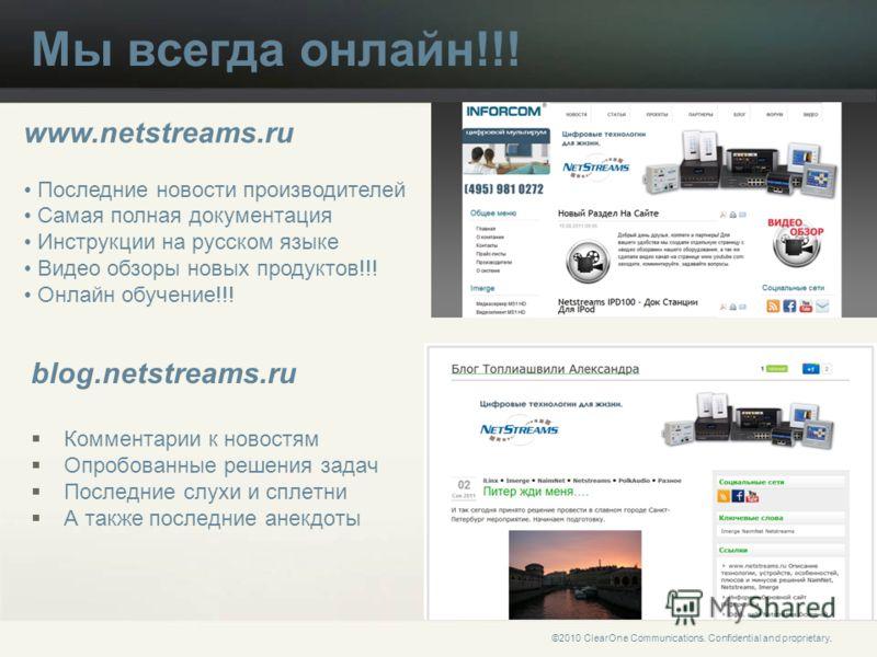 ©2010 ClearOne Communications. Confidential and proprietary. blog.netstreams.ru Комментарии к новостям Опробованные решения задач Последние слухи и сплетни А также последние анекдоты Мы всегда онлайн!!! www.netstreams.ru Последние новости производите