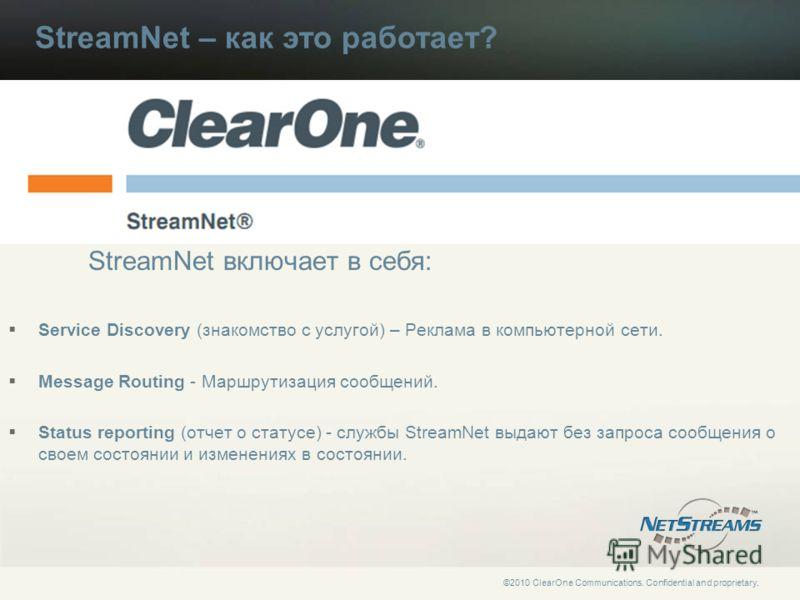 ©2010 ClearOne Communications. Confidential and proprietary. StreamNet включает в себя: Service Discovery (знакомство с услугой) – Реклама в компьютерной сети. Message Routing - Маршрутизация сообщений. Status reporting (отчет о статусе) - службы Str