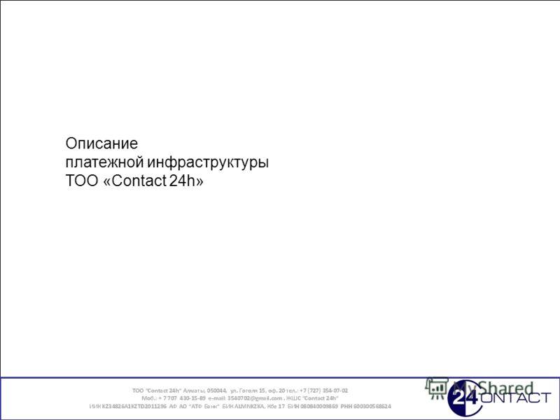 Описание платежной инфраструктуры ТОО «Contact 24h» Алматы 2012 г.
