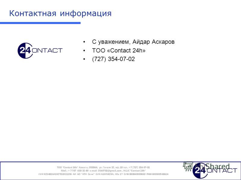 13 Контактная информация С уважением, Айдар Аскаров ТОО «Contact 24h» (727) 354-07-02