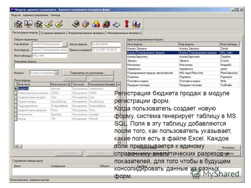 Регистрация бюджета продаж в модуле регистрации форм. Когда пользователь создает новую форму, система генерирует таблицу в MS SQL. Поля в эту таблицу добавляются после того, как пользователь указывает, какие поля есть в файле Excel. Каждое поле привя