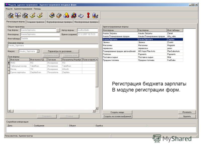 Регистрация бюджета зарплаты В модуле регистрации форм.