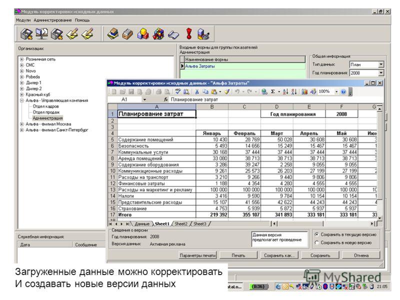 Загруженные данные можно корректировать И создавать новые версии данных