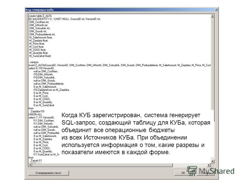 Когда КУБ зарегистрирован, система генерирует SQL-запрос, создающий таблицу для КУБа, которая объединит все операционные бюджеты из всех Источников КУБа. При объединении используется информация о том, какие разрезы и показатели имеются в каждой форме