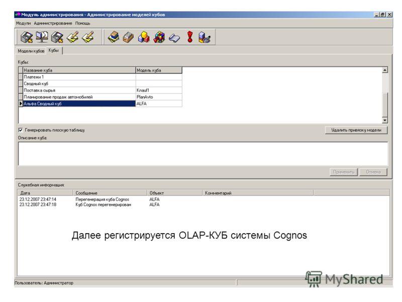 Далее регистрируется OLAP-КУБ системы Cognos