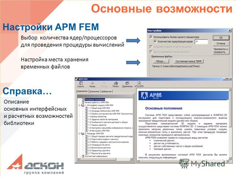 Основные возможности Настройки APM FEM Выбор количества ядер/процессоров для проведения процедуры вычислений Настройка места хранения временных файлов Справка… Описание основных интерфейсных и расчетных возможностей библиотеки