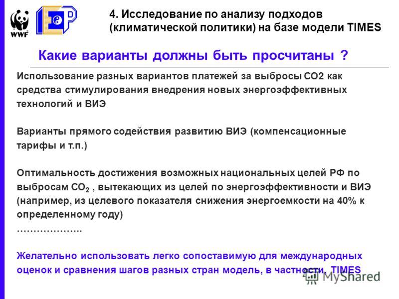 23 February 2013 - 11 Какие варианты должны быть просчитаны ? 4. Исследование по анализу подходов (климатической политики) на базе модели TIMES Использование разных вариантов платежей за выбросы СО2 как средства стимулирования внедрения новых энергоэ