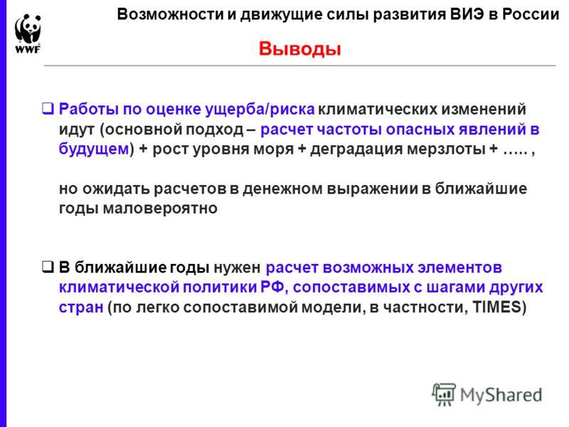 23 February 2013 - 18 Выводы Возможности и движущие силы развития ВИЭ в России Работы по оценке ущерба/риска климатических изменений идут (основной подход – расчет частоты опасных явлений в будущем) + рост уровня моря + деградация мерзлоты + ….., но