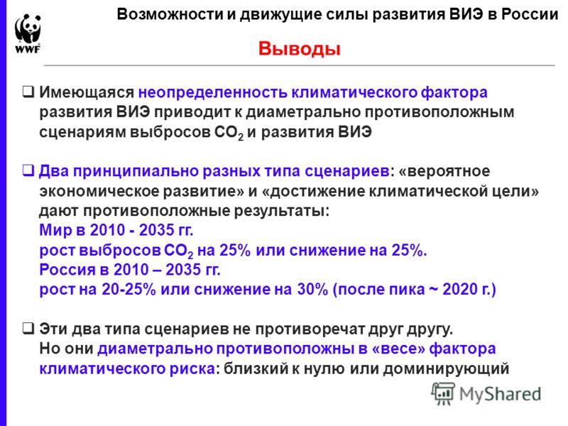 23 February 2013 - 6 Выводы Возможности и движущие силы развития ВИЭ в России Имеющаяся неопределенность климатического фактора развития ВИЭ приводит к диаметрально противоположным сценариям выбросов СО 2 и развития ВИЭ Два принципиально разных типа