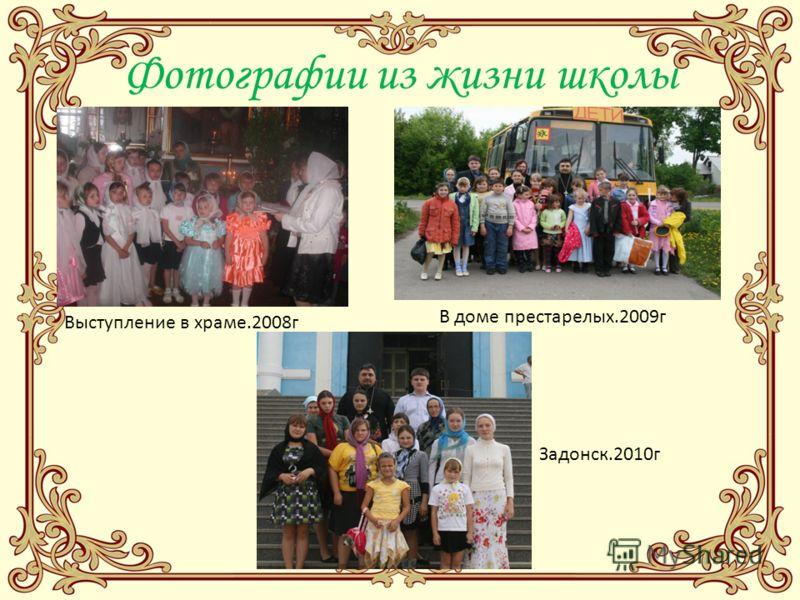 Фотографии из жизни школы Выступление в храме.2008г В доме престарелых.2009г Задонск.2010г