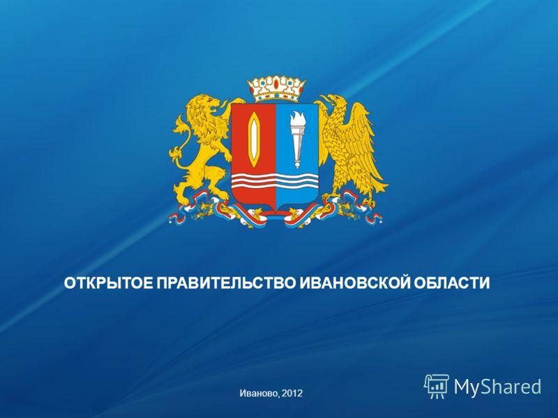 ОТКРЫТОЕ ПРАВИТЕЛЬСТВО ИВАНОВСКОЙ ОБЛАСТИ Иваново, 2012