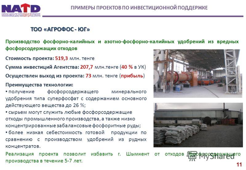 Реализация проекта позволит избавить г. Шымкент от отходов фосфорсодержащего производства в течение 5-7 лет. Производство фосфорно-калийных и азотно-фосфорно-калийных удобрений из вредных фосфорсодержащих отходов Преимущества технологии: получение фо