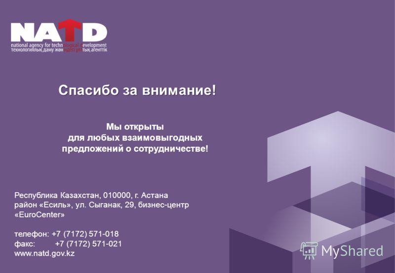 Спасибо за внимание! Мы открыты для любых взаимовыгодных предложений о сотрудничестве! Республика Казахстан, 010000, г. Астана район «Есиль», ул. Сыганак, 29, бизнес-центр «EuroCenter» телефон: +7 (7172) 571-018 факс: +7 (7172) 571-021 www.natd.gov.k