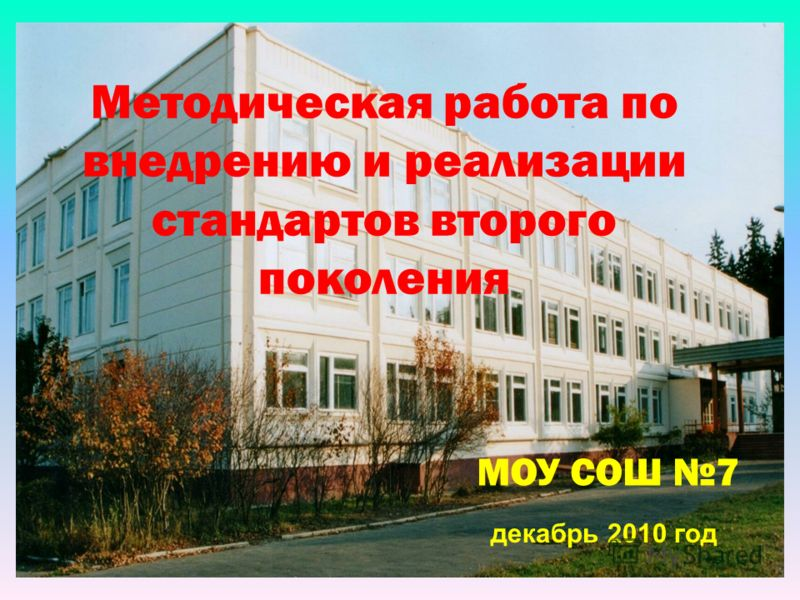 Методическая работа по внедрению и реализации стандартов второго поколения декабрь 2010 год МОУ СОШ 7