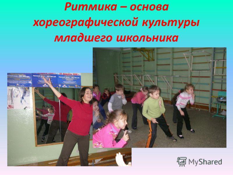 Ритмика – основа хореографической культуры младшего школьника