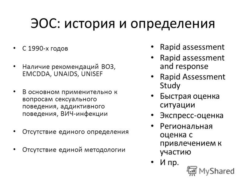 ЭОС: история и определения С 1990-х годов Наличие рекомендаций ВОЗ, EMCDDA, UNAIDS, UNISEF В основном применительно к вопросам сексуального поведения, аддиктивного поведения, ВИЧ-инфекции Отсутствие единого определения Отсутствие единой методологии R
