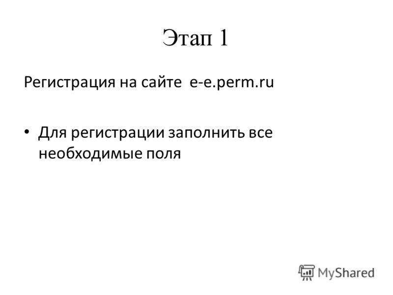 Этап 1 Регистрация на сайте e-e.perm.ru Для регистрации заполнить все необходимые поля