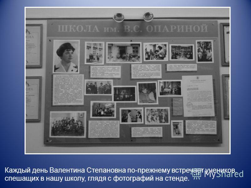 Каждый день Валентина Степановна по-прежнему встречает учеников, спешащих в нашу школу, глядя с фотографий на стенде.
